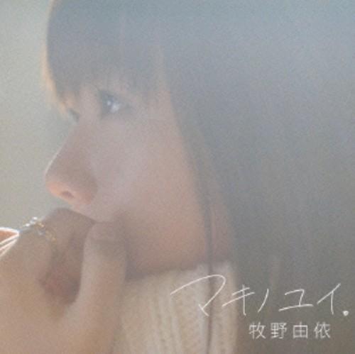 【中古】マキノユイ。(初回限定盤)(DVD付)/牧野由依
