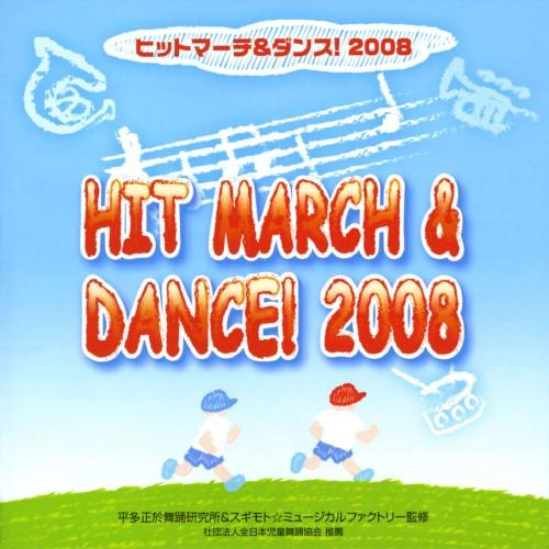 【中古】ヒットマーチ&ダンス!2008/オムニバス