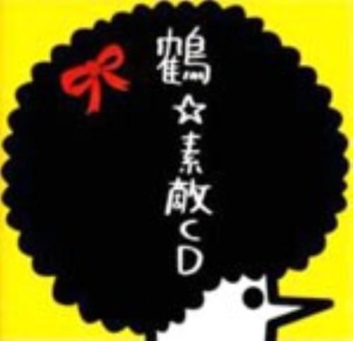 【中古】素敵CD/鶴