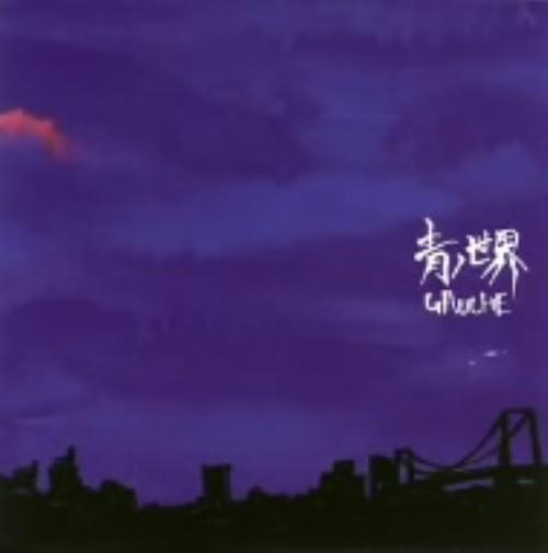 【中古】青ノ世界/GAUCHE