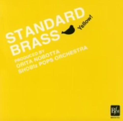 【中古】STANDARD BRASS Yellow!/SHOBI'z ポップオーケストラ