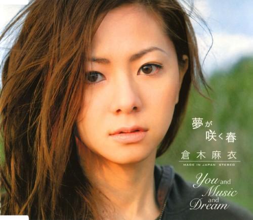 【中古】夢が咲く春/You and Music and Dream/倉木麻衣