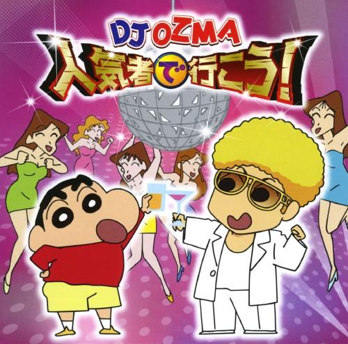 【中古】人気者で行こう!/DJ OZMA