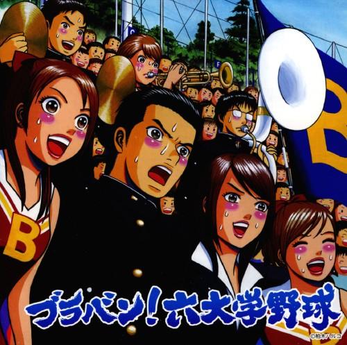 【中古】ブラバン!六大学野球/東京佼成ウインドオーケストラ
