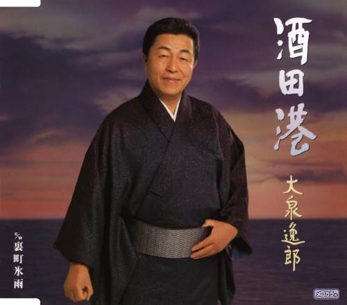 【中古】酒田港/裏町氷雨/大泉逸郎
