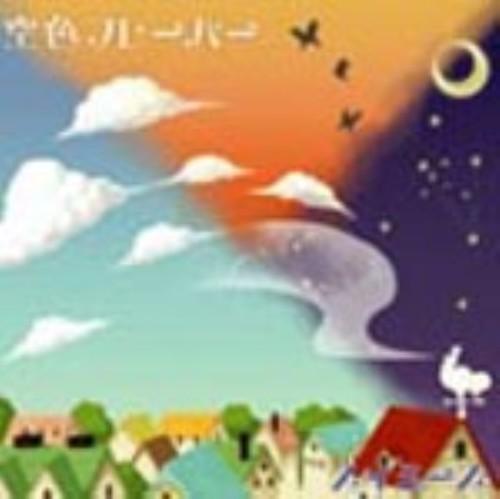 【中古】空色フレーバー/スイミーズ