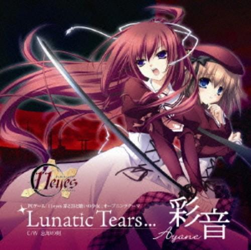 【中古】Lunatic Tears/彩音