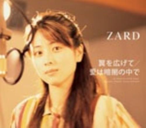 【中古】翼を広げて/愛は暗闇の中で(初回限定盤)(DVD付)/ZARD
