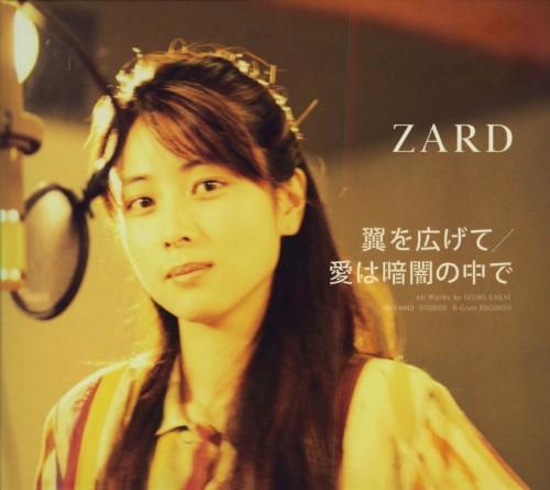 【中古】翼を広げて/愛は暗闇の中で/ZARD