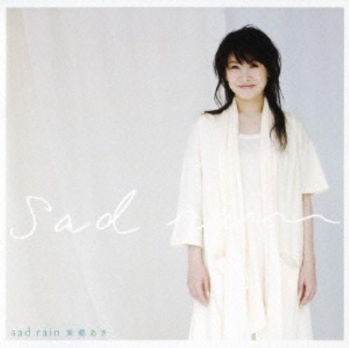 【中古】sad rain/美郷あき
