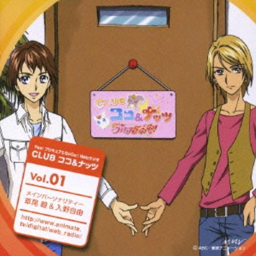 【中古】Yes!プリキュア5 Go Go!Webラジオ「CLUB ココ&ナッツ」(1)/草尾毅/入野自由