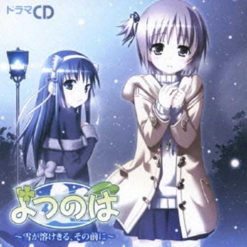 【中古】ドラマCD よつのは(初回限定盤)/アニメ・ドラマCD