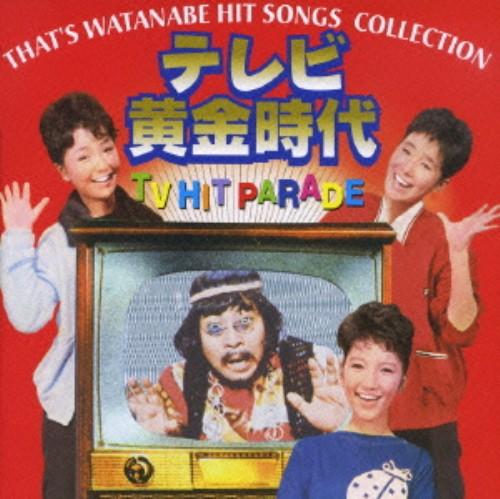 【中古】That's WATANABE HIT SONGS COLLECTION テレビ黄金時代 TV HIT PARADE/オムニバス
