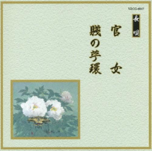 【中古】邦楽舞踊シリーズ 長唄  官女/賤の苧環/芳村五郎治/他