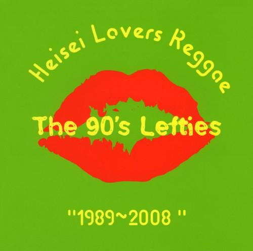 【中古】The 90's Lefties/いしだ壱成