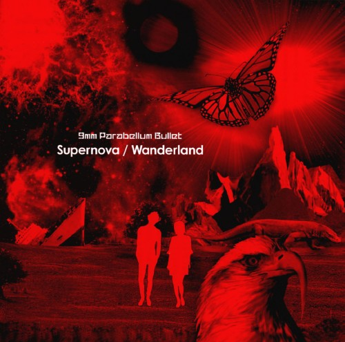 【中古】Supernova/Wanderland/9mm Parabellum Bullet