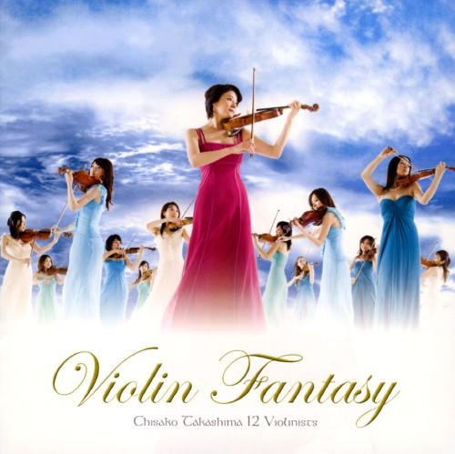 【中古】ヴァイオリン・ファンタジー(DVD付)/高嶋ちさ子/12人のヴァイオリニスト