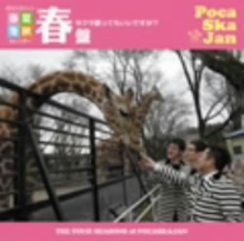 【中古】ポカスカジャン・カレンダー「〜春夏秋冬〜春盤」桜歌ってもいいですか?/ポカスカジャン
