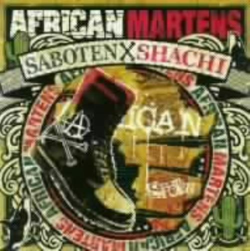 【中古】AFRICAN MARTENS/SABOTEN/SHACHI