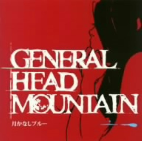【中古】月かなしブルー/GENERAL HEAD MOUNTAIN