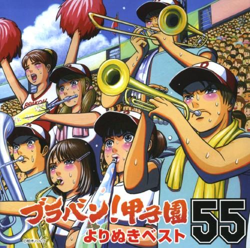 【中古】ブラバン!甲子園よりぬきベスト55/東京佼成ウインドオーケストラ