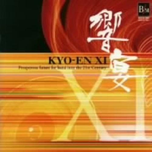 【中古】饗宴XI 第11回「饗宴」完全収録ライヴ盤/オムニバス
