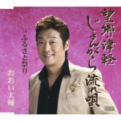 【中古】望郷・津軽じょんがら流れ唄/おおい大輔
