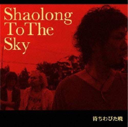 【中古】待ちわびた暁/Shaolong To The Sky
