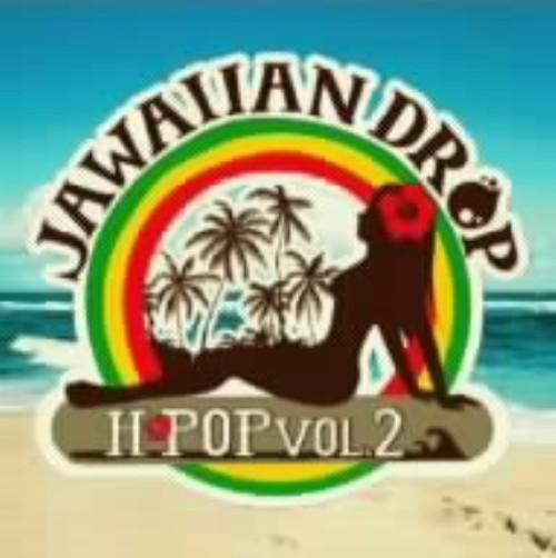 【中古】H−POP Vol.2 Jawaiian Drop/オムニバス