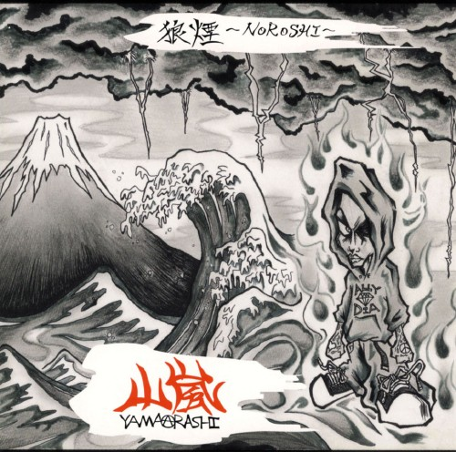 【中古】狼煙−NOROSHI−/山嵐