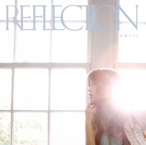 【中古】REFLECTION/結城アイラ