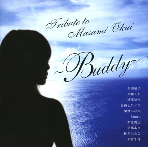 【中古】TRIBUTE TO MASAMI OKUI〜Buddy〜/オムニバス
