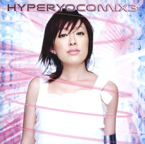 【中古】Hyper Yocomix3/石田燿子