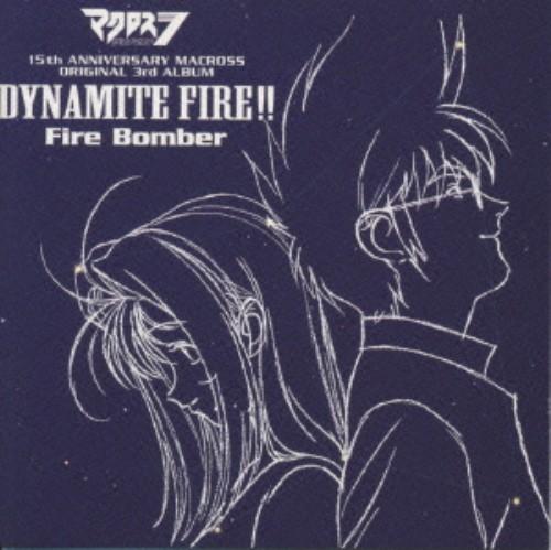 【中古】マクロスダイナマイト7 DYNAMITE FIRE!!/Fire Bomber