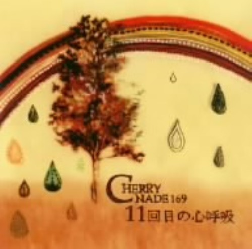 【中古】11回目の心呼吸/CHERRY NADE 169