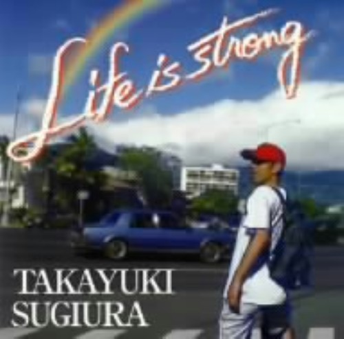 【中古】Life is strong/杉浦貴之