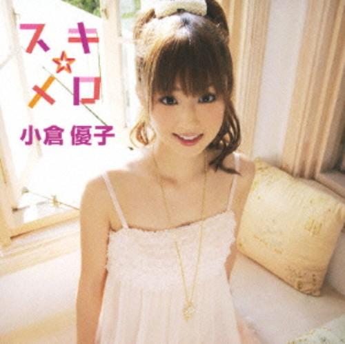 【中古】スキ☆メロ(DVD付)/小倉優子