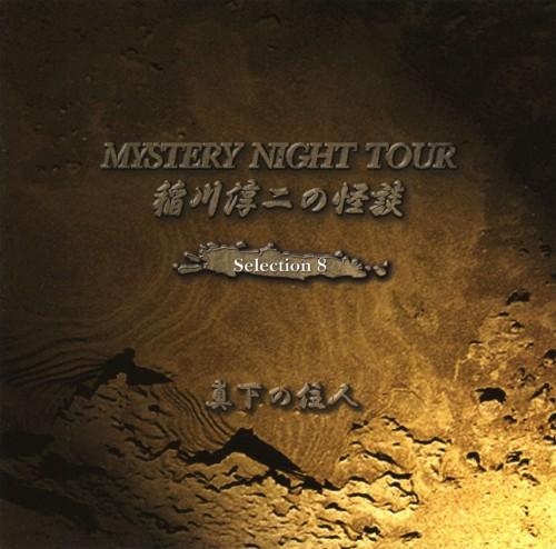 【中古】稲川淳二の怪談 MYSTERY NIGHT TOUR Selection8「真下の住人」/稲川淳二