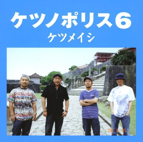 【中古】ケツノポリス6/ケツメイシ