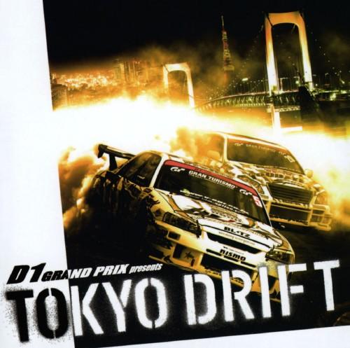 【中古】D1 GRAND PRIX presents TOKYO DRIFT/オムニバス
