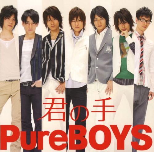 【中古】君の手/サイケなハート(DVD付)/Pure BOYS