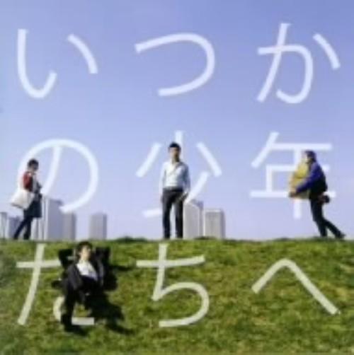 【中古】いつかの少年たちへ(DVD付)/音楽室