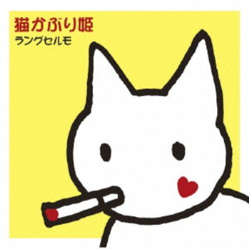 【中古】猫かぶり姫/ラングルセルモ