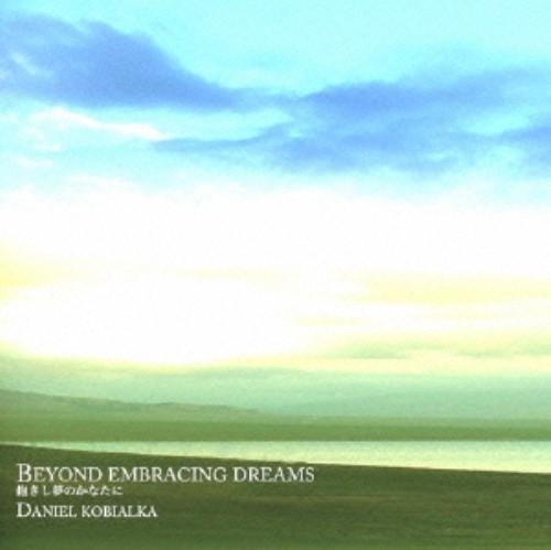 【中古】ビヨンド・エンバラシング・ドリームス〜抱きし夢のかなたに/ダニエル・コビアルカ