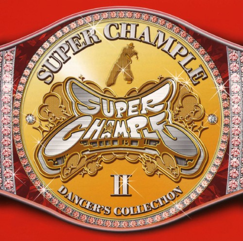 【中古】SUPER CHAMPLE−DANCER'S COLLECTION II/オムニバス