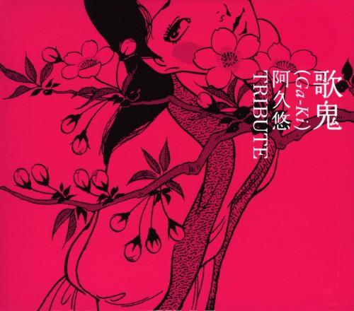 【中古】歌鬼(Ga−Ki)〜阿久悠トリビュート〜/オムニバス