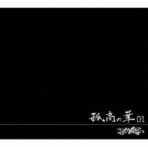 【中古】弧高の華01/t−Ace