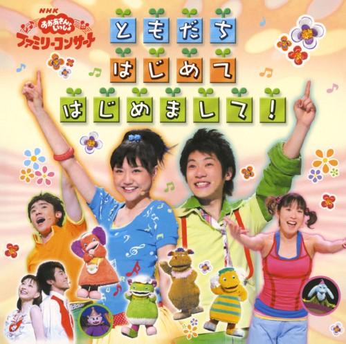 【中古】NHKおかあさんといっしょ ファミリーコンサート ともだち はじめて はじめまして!/NHKおかあさんといっしょ