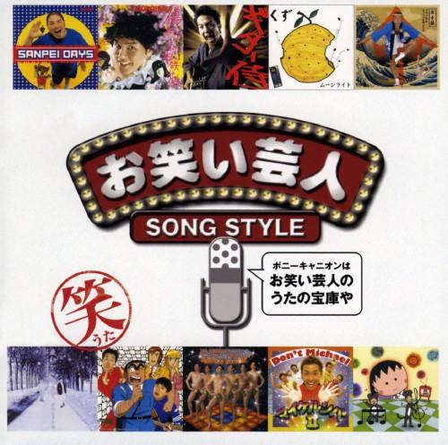 【中古】お笑い芸人★SONG STYLE/オムニバス