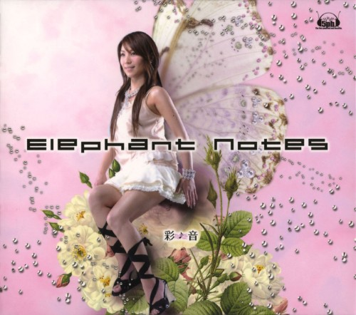 【中古】Elephant Notes/彩音